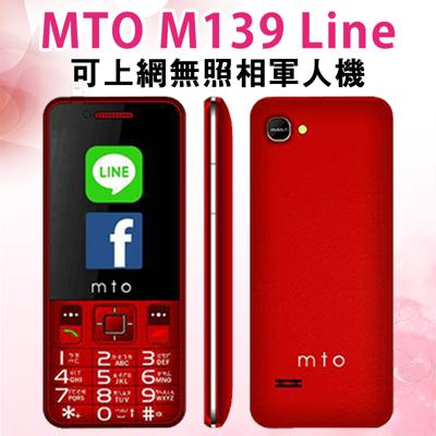 送手機支架 MTO M139 Line 觸控螢幕 可LINE FB 無照相直立軍人營區部隊長輩老人機 (6折)