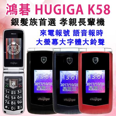 送手機支架 鴻碁 HUGIGA K58 超大鈴聲大按鍵大字體 FM 3G 快速撥號老人機銀髮長輩機 (7.4折)