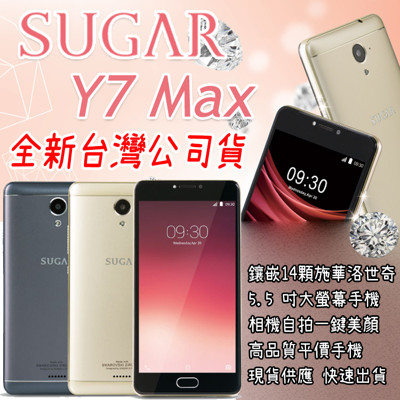 SUGAR Y7 Max 5.5吋螢幕 4000mAh超大容量電力 新機空機 鑲嵌14顆施華洛世奇 (5.7折)