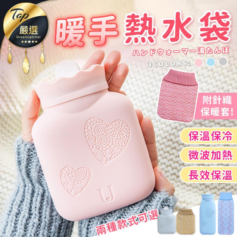 可微波冷凍贈質感針織毛套暖手熱水袋 熱敷冰敷袋-標準款 hnwa91