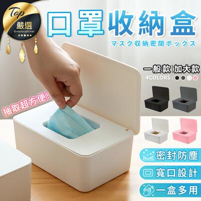 【密封防塵 便利抽取】口罩收納盒 小款 衛生紙盒 口罩盒 收納盒 面紙盒 濕紙巾盒 HNRAB3