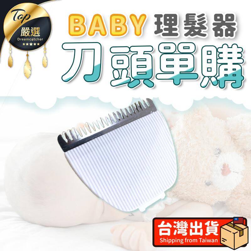 加購專區自動吸髮理髮器專用 單購-替換刀頭 hntb31