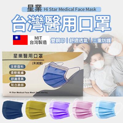 【MD雙鋼印 國家隊醫療口罩】台灣星業醫療口罩(50入) 成人口罩 醫療口罩 台灣口罩 TNHA66