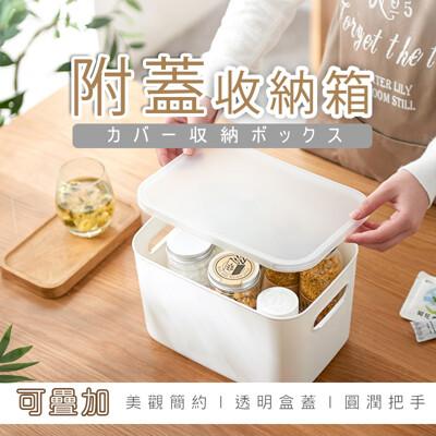 【疊加省空間】日式附蓋收納箱 小款 可疊收納箱 收納盒 置物箱 衣物收納箱 玩具收納箱 HNR9B3