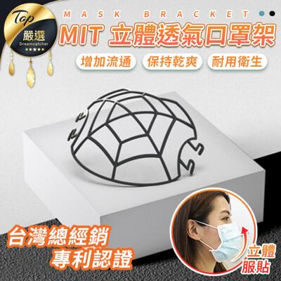 【台灣製 口罩神器】MIT專利設計 立體透氣口罩架(1組2入) 口罩架 口罩支架 TNHAC1 (2.4折)