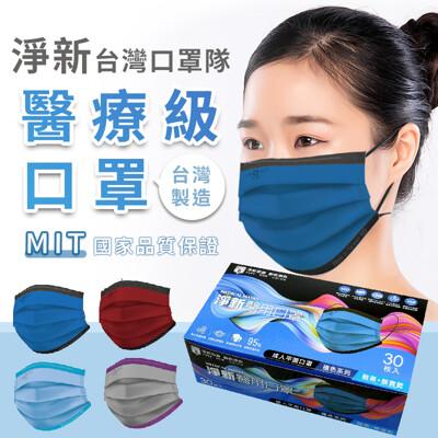 【雙鋼印!口罩國家隊】台灣淨新醫療口罩 成人/兒童 三層口罩 防疫口罩 淨新口罩 醫用口罩