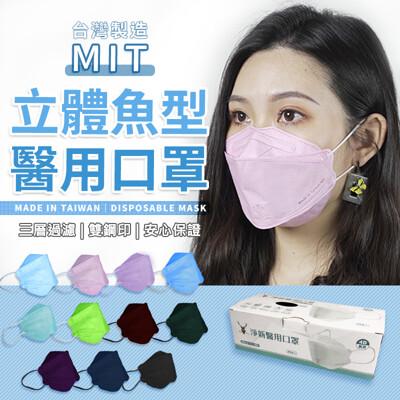 【台灣製 3D立體口罩】淨新口罩 魚型口罩 25入/盒 3D口罩 成人口罩 醫用口罩 TNHB71 (5.2折)