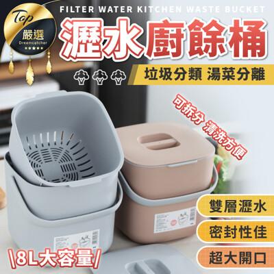 【大開口 密封鎖異味】瀝水廚餘桶 廚房垃圾桶 回收桶 堆肥桶 垃圾桶 小廚餘桶 HNRAC2 (6折)
