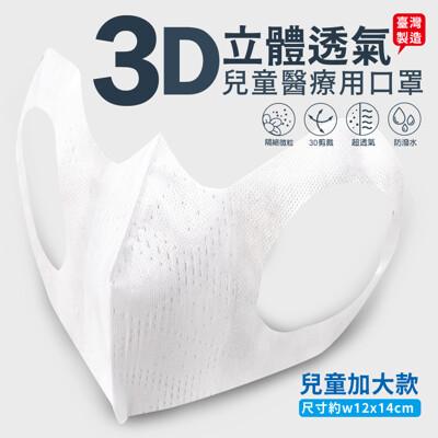 台灣製-立體兒童醫用口罩(加大)50片/盒-白(50入一袋)_大童用 (7.8折)