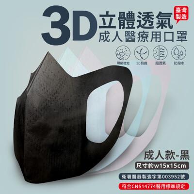 台灣製 立體成人醫用口罩 50片/盒_黑(50入一包)
