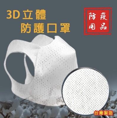 現貨免等 台灣製 外銷日本 三層結構3D立體口罩SIZE(L) (0.3折)