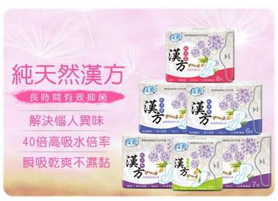 良爽超薄透氣衛生棉(有七種款式) (6.1折)