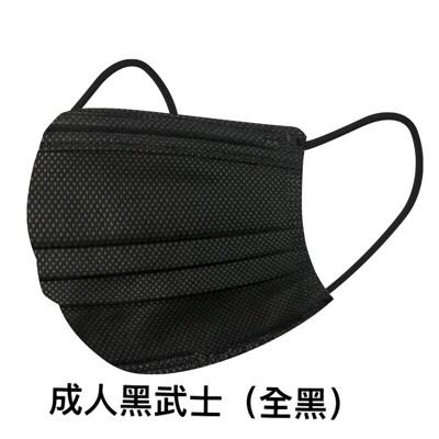 康匠友你 雙鋼印 黑武士 台製醫療平面口罩(成人款)盒裝 臺灣製 MD MIT (3.4折)