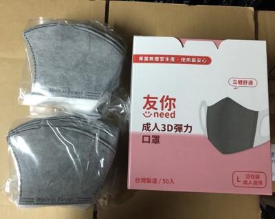 康匠&友你 立體活性碳口罩 成人立體口罩 3D口罩 四層保護 MIT 盒裝 台製 國家隊NO.1 (4.9折)