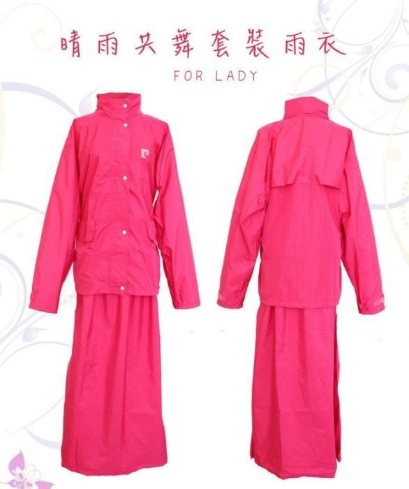 晴雨共舞套裝風雨衣