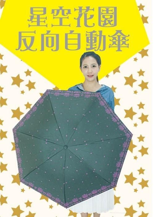 星空花園反向自動傘