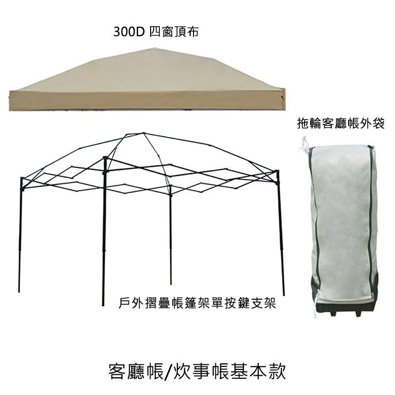 懶人露營包首露者必買露營基本裝備客廳帳/炊事帳基本款