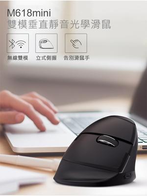 delux m618mini 雙模垂直靜音光學滑鼠 (5.1折)