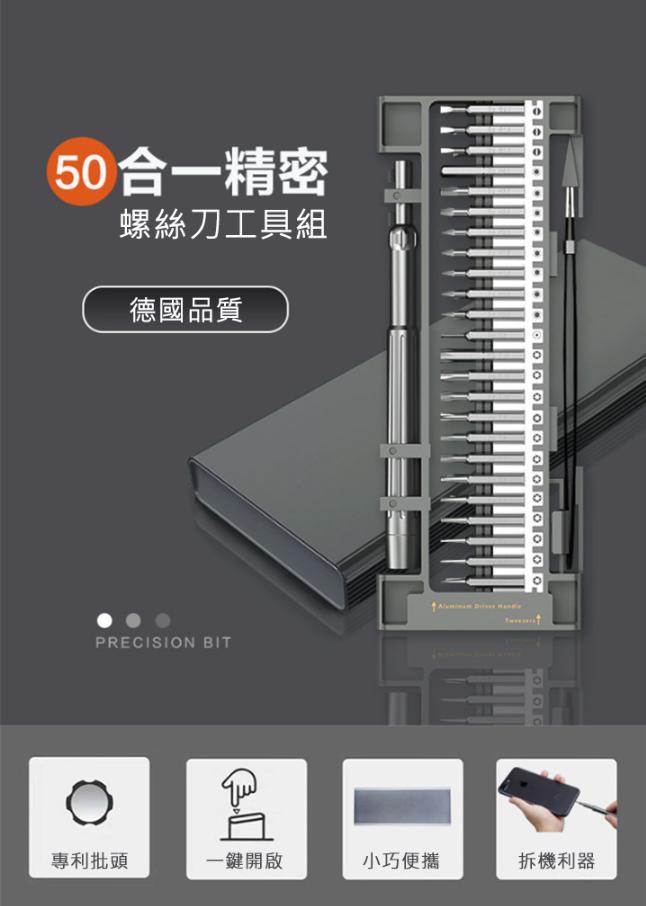當個有用的工具人必須要擁有ndimoa 精密螺絲刀工具組(50合1)
