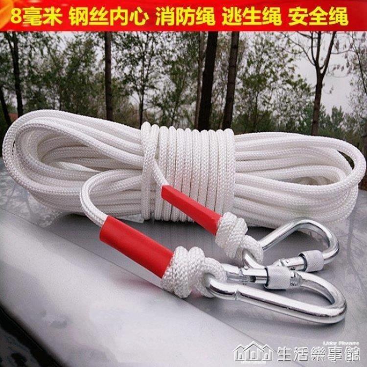 鋼絲芯逃生繩家用消防安全繩保險救生應急繩緩降戶外攀巖登山繩子 - 帶鋼絲15米 雙鉤 手套