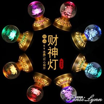 水晶球電池蓮花燈兩用手提佛供燈插電電子荷花燈佛燈家用招財轉運 (4.3折)