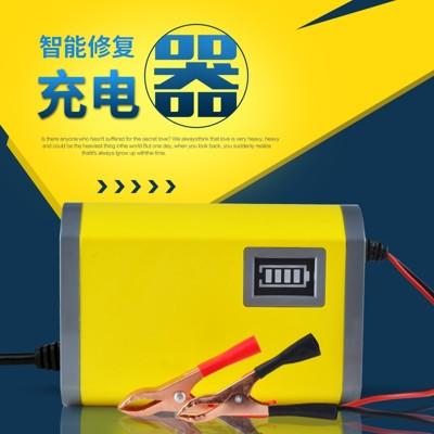 車用12伏蓄電池汽車小貨車電瓶充電器12v6a跑馬燈智慧充電機通用 (3.5折)