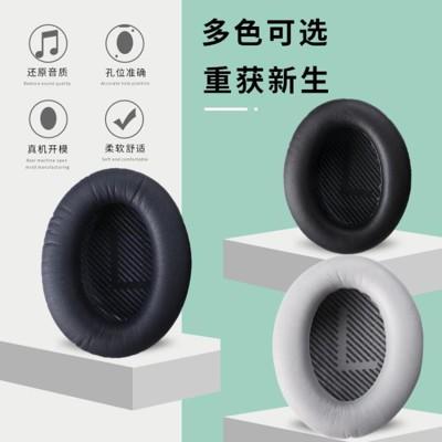 耳機保護套 博士BOSE QC35耳機套QC35II海綿套QC35一代二代降噪耳機耳套耳罩 【薇薇】 (7.1折)