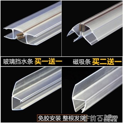 淋浴房玻璃門擋水條密封條防水條擋風條浴室磁條磁吸條磁力條h型嚴選 (3.4折)