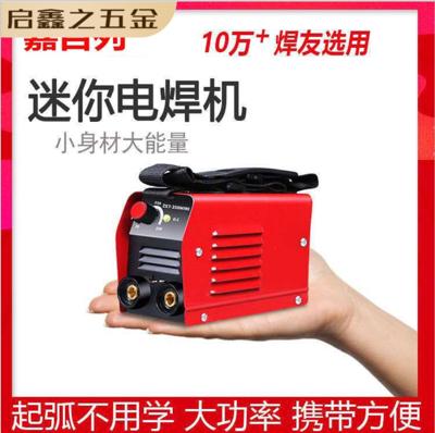 【新品推薦 】電焊機220V家用小型250迷你便攜式小全銅微型110V焊機 (7.4折)