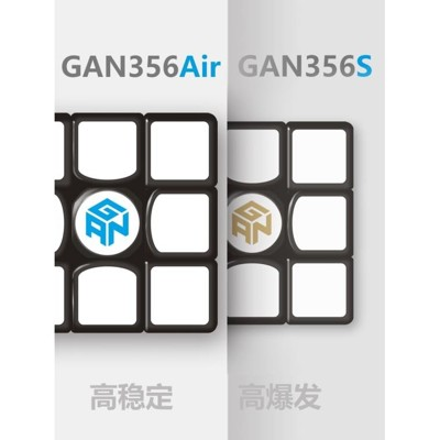 GAN356air x魔方磁力限量版三3階比賽專用順滑速擰初學者玩具套裝 雙11 - gan356A (7折)