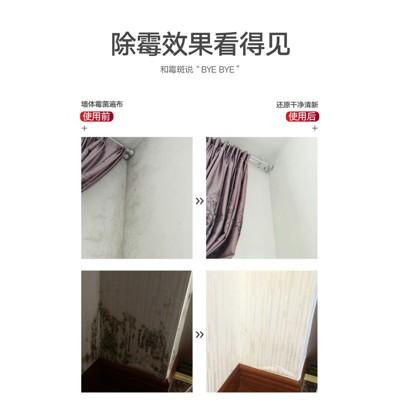 墻紙除霉劑墻體墻面防霉白墻壁髮霉去霉點霉斑清潔劑 (3.8折)
