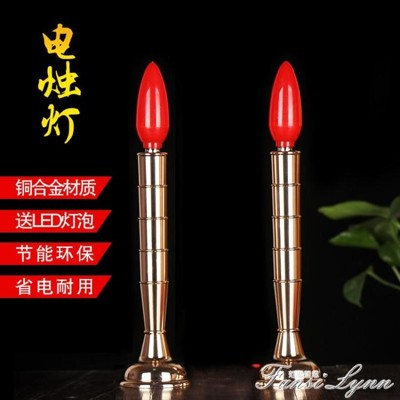 led電子蠟燭燈供佛祭拜長明燈電燭台 家用插電供奉觀音財神燈一對 - 4寸一對 (5.3折)