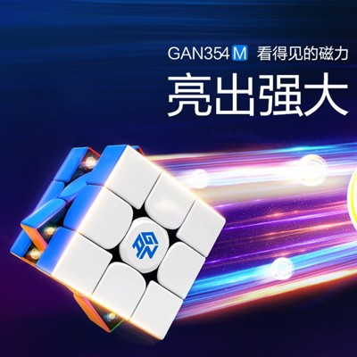 GAN354M魔方三階磁力順滑實色比賽專業競速擰3階高端益智解謎玩具 雙11 - 實色354M【磁力 (7.2折)