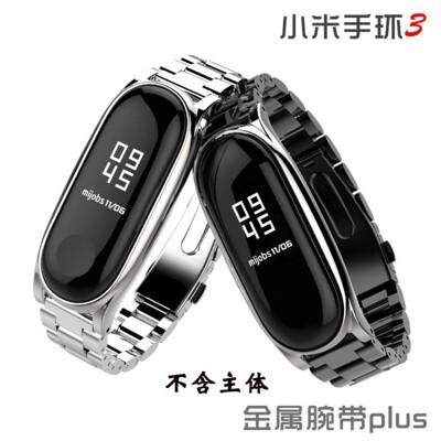 小米手環3腕帶替換帶不銹鋼三代運動防水金屬錶帶米蘭尼斯手環帶3 雙11 (6.4折)