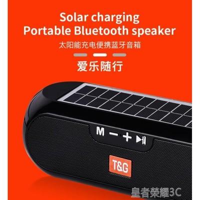 藍芽喇叭無線太陽能音響家用收音機戶外低音炮手機迷你藍牙小音響可插隨身碟 (3.8折)