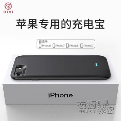 第一衛蘋果7背夾充電寶x背夾式iphone7plus一體充8超薄6s電池xr專用6p後背11 (4.6折)