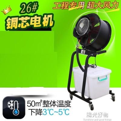 工業噴霧風扇工程專用電風扇加水霧化水冷戶外降溫壁掛落地扇商業 220v (6.5折)