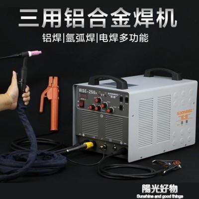 電焊機交直流脈沖氬弧焊電焊鋁焊機小型三用鋁合金焊機 220v (8.9折)