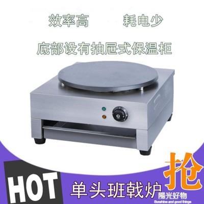 粵順印度飛餅YD-1可麗餅機攤煎餅爐電動煎餅機單頭班戟爐 220V (7.8折)