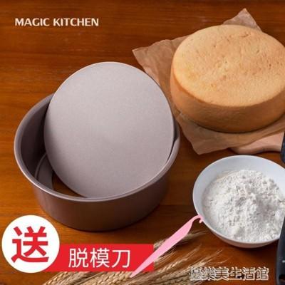 不黏6寸8寸蛋糕模具圓形焙烘家用乳酪芝士活底固底蒸蛋糕模具發糕 優樂美 (8.3折)