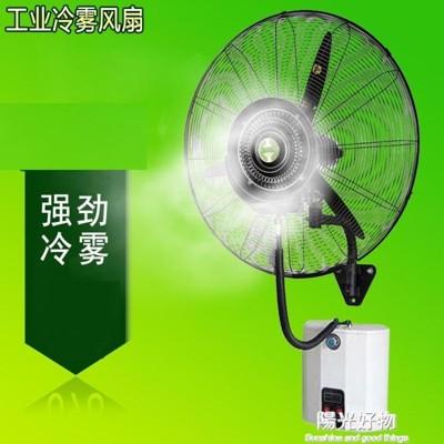 工業噴霧風扇掛壁式水冷霧化降溫牛角壁扇加濕水霧大電扇搖頭壁掛 220v (7.6折)