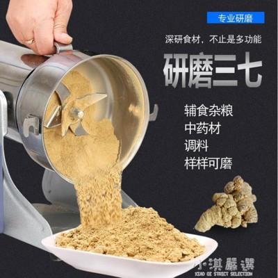 粉碎機家用小型磨粉機打粉機研磨機超細商用打碎機五穀 (5.1折)