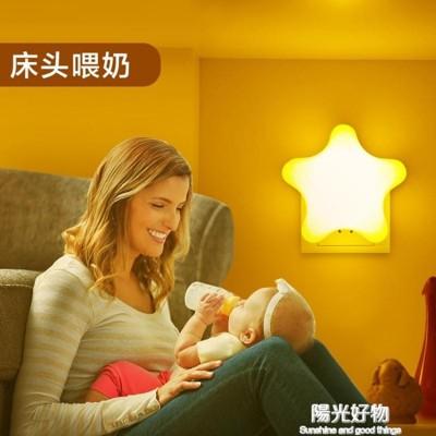 小夜燈插電餵奶床頭遙控哺乳壁燈插座式節能嬰兒檯燈臥室創意夢幻 (4.2折)