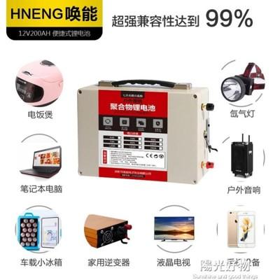大容量鋰電池喚能12V200AH大容量聚合物鋰電池/蓄電池氙氣燈逆變器房車太陽能 (8.8折)