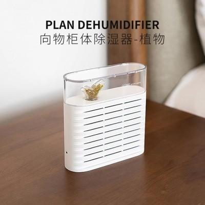 除濕器 SOTHING向物除濕盒家用臥室衣櫃除濕器小型除濕機迷你抽濕干燥機 mks薇薇 (7.2折)