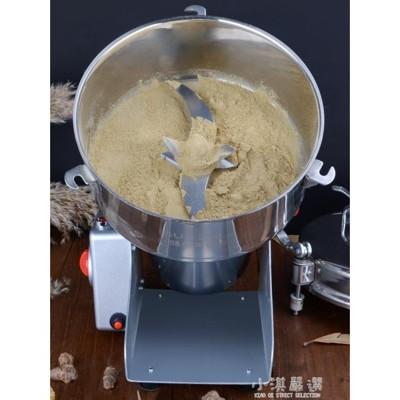 2500克商用打粉碎機大型五穀磨粉機超細乾研磨家用打粉機 (5.3折)