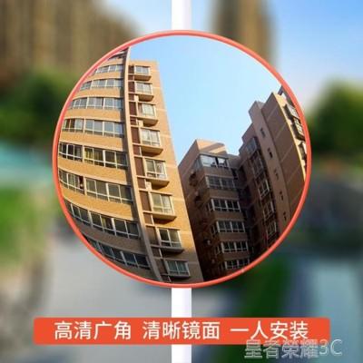 道路廣角鏡交通路口凸面鏡轉角反光鏡室內外球面轉彎鏡凸透鏡80cm (4折)