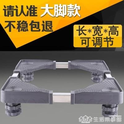 通用全自動洗衣機底座托架滾筒移動墊高支架萬向輪冰箱架子腳架 - 加強款-大腳大面板 (3.8折)