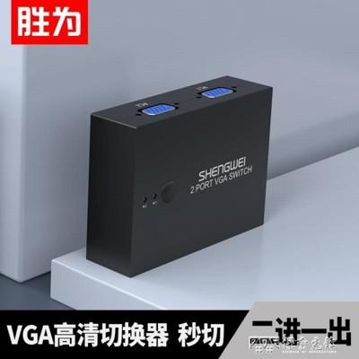 勝為VGA切換器二進一出電腦電視顯示器高清視頻螢幕1進2出共用器 (3.8折)