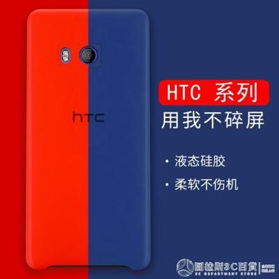 htc u11手機殼u11 保護套u11plus液態矽膠套htc u12軟殼 防摔plus全包男款女 (3.3折)